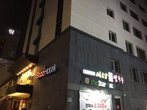 端希/だらけ スタズホテル明洞Ⅱ